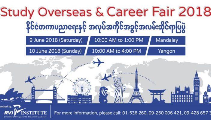 Study Overseas and Career Fair 2018 Registration