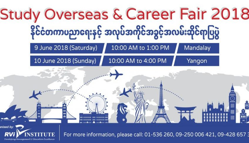 Study Overseas and Career Fair 2018 Registration